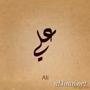 صور-اسم-علي-خلفيات-اسم-علي-،-رمزيات-اسم-علي_00319 صور اسم علي ، خلفيات اسم علي، رمزيات اسم علي