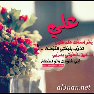 صور-اسم-علي-خلفيات-اسم-علي-،-رمزيات-اسم-علي_00325 صور اسم علي ، خلفيات اسم علي، رمزيات اسم علي