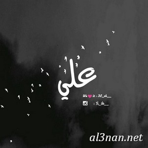 صور-اسم-علي-خلفيات-اسم-علي-،-رمزيات-اسم-علي_00331 صور اسم علي ، خلفيات اسم علي، رمزيات اسم علي