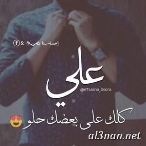 صور-اسم-علي-خلفيات-اسم-علي-،-رمزيات-اسم-علي_00346 صور اسم علي ، خلفيات اسم علي، رمزيات اسم علي