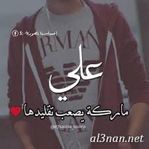 صور-اسم-علي-خلفيات-اسم-علي-،-رمزيات-اسم-علي_00349 صور اسم علي ، خلفيات اسم علي، رمزيات اسم علي