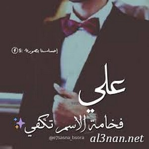 صور-اسم-علي-خلفيات-اسم-علي-،-رمزيات-اسم-علي_00352 صور اسم علي ، خلفيات اسم علي، رمزيات اسم علي