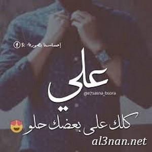 صور-اسم-علي-خلفيات-اسم-علي-،-رمزيات-اسم-علي_00353 صور اسم علي ، خلفيات اسم علي، رمزيات اسم علي