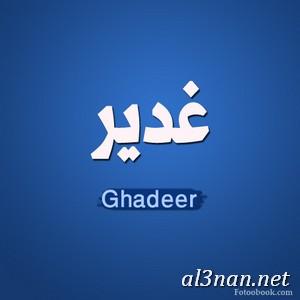 صور-اسم-غدير-خلفيات-اسم-غدير-رمزيات-اسم-غدير_00413 صور لاسم غدير ،خلفيات اسم غدير ،رمزيات لاسم غدير