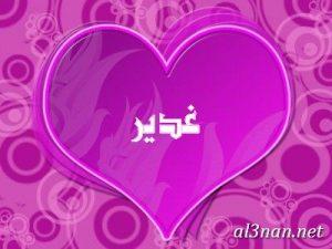 صور-اسم-غدير-خلفيات-اسم-غدير-رمزيات-اسم-غدير_00421-300x225 صور لاسم غدير ،خلفيات اسم غدير ،رمزيات لاسم غدير
