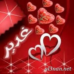 صور-اسم-غدير-خلفيات-اسم-غدير-رمزيات-اسم-غدير_00424 صور لاسم غدير ،خلفيات اسم غدير ،رمزيات لاسم غدير