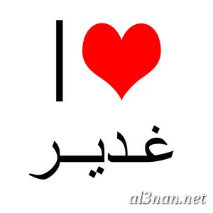 صور-اسم-غدير-خلفيات-اسم-غدير-رمزيات-اسم-غدير_00429 صور لاسم غدير ،خلفيات اسم غدير ،رمزيات لاسم غدير