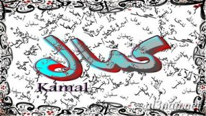صور-اسم-كمال-خلفيات-اسم-كمال-،-رمزيات-اسم-كمال_00453-300x169 صور اسم كمال ، خلفيات اسم كمال، رمزيات اسم كمال