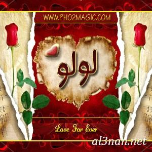 صور-اسم-لولو-خلفيات-اسم-لولو-رمزيات-اسم-لولو_00535 صور لاسم لولو،خلفيات لاسم لولو ،رمزيات لاسم لولو