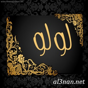 صور-اسم-لولو-خلفيات-اسم-لولو-رمزيات-اسم-لولو_00547 صور لاسم لولو،خلفيات لاسم لولو ،رمزيات لاسم لولو