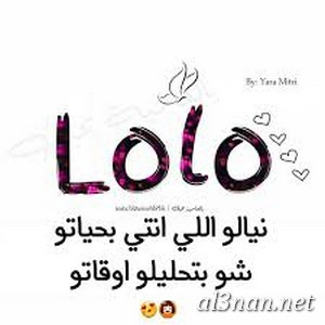 صور-اسم-لولو-خلفيات-اسم-لولو-رمزيات-اسم-لولو_00559 صور لاسم لولو،خلفيات لاسم لولو ،رمزيات لاسم لولو