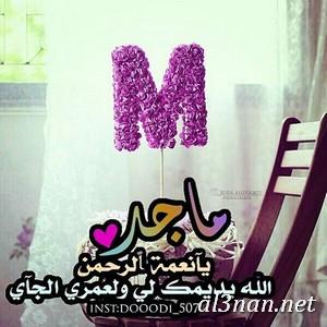 صور-اسم-ماجد-خلفيات-اسم-ماجد-رمزيات-اسم-ماجد_00579 صور اسم ماجد،خلفيات اسم ماجد ،رمزيات اسم ماجد