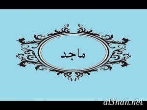 صور-اسم-ماجد-خلفيات-اسم-ماجد-رمزيات-اسم-ماجد_00592-300x225 صور اسم ماجد،خلفيات اسم ماجد ،رمزيات اسم ماجد