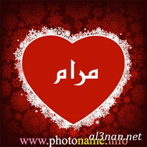 صور-اسم-مرام-خلفيات-اسم-مرام-رمزيات-اسم-مرام_01211 صور اسم مرام ، خلفيات اسم مرام ، رمزيات اسم مرام
