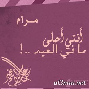 صور-اسم-مرام-خلفيات-اسم-مرام-رمزيات-اسم-مرام_01220 صور اسم مرام ، خلفيات اسم مرام ، رمزيات اسم مرام