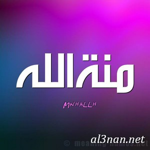 -اسم-منة-الله-خلفيات-اسم-منة-الله-،-رمزيات-اسم-منة-الله_00560 صور اسم منة الله، خلفيات اسم منة الله، رمزيات اسم منة الله
