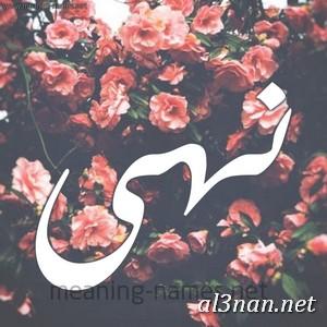 صور-اسم-نهى-خلفيات-اسم-نهى-رمزيات-اسم-نهى_00733 صور لاسم نهى،خلفيات لاسم نهى ،رمزيات لاسم نهى