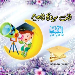 14633073898088-300x300 صور اسم احمد ، خلفيات اسم احمد ، رمزيات اسم احمد