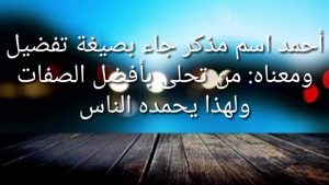 247-300x169 صور اسم احمد ، خلفيات اسم احمد ، رمزيات اسم احمد
