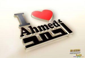 3316-300x206 صور اسم احمد ، خلفيات اسم احمد ، رمزيات اسم احمد