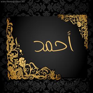 3859-3-300x300 صور اسم احمد ، خلفيات اسم احمد ، رمزيات اسم احمد