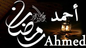 Ahmed-300x169 صور اسم احمد ، خلفيات اسم احمد ، رمزيات اسم احمد