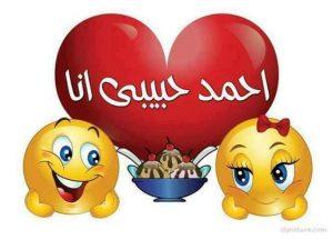 shof_cf44f6b2ca5f417-300x216 صور اسم احمد ، خلفيات اسم احمد ، رمزيات اسم احمد