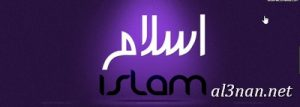 صوراسم-اسلام،-خلفيات-اسم-اسلام،-رمزيات-اسم-اسلام_00022-300x107 صور اسم اسلام 2020,خلفيات اسم اسلام ,رمزيات اسم اسلام