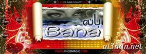 صوراسم-بانا،-خلفيات-اسم-بانا،-رمزيات-اسم-بانا_00063-300x111 صور اسم بانه2020,خلفيات اسم بانه ,رمزيات اسم بانه