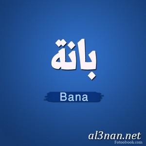 صوراسم-بانا،-خلفيات-اسم-بانا،-رمزيات-اسم-بانا_00068 صور اسم بانه2020,خلفيات اسم بانه ,رمزيات اسم بانه