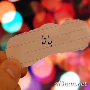 صوراسم-بانا،-خلفيات-اسم-بانا،-رمزيات-اسم-بانا_00074 صور اسم بانه2020,خلفيات اسم بانه ,رمزيات اسم بانه