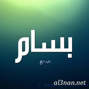 صوراسم-بسام،خلفيات-اسم-بسام،-رمزيات-اسم-بسام_00014 صور اسم بسام ، خلفيات اسم بسام ، رمزيات اسم بسام