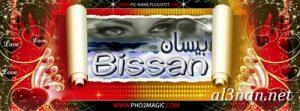 صوراسم-بيسان،-خلفيات-اسم-بيسان،-رمزيات-اسم-بيسان_00153-300x111 صور اسم بيسان 2020,خلفيات اسم بيسان ,رمزيات اسم بيسان