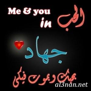 صوراسم-جهاد،-خلفيات-اسم-جهاد،-رمزيات-اسم-جهاد_00188 صور اسم جهاد2020,خلفيات اسم جهاد ,رمزيات اسم جهاد