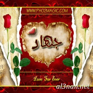 صوراسم-جهاد،-خلفيات-اسم-جهاد،-رمزيات-اسم-جهاد_00189 صور اسم جهاد2020,خلفيات اسم جهاد ,رمزيات اسم جهاد