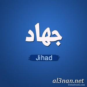 صوراسم-جهاد،-خلفيات-اسم-جهاد،-رمزيات-اسم-جهاد_00192 صور اسم جهاد2020,خلفيات اسم جهاد ,رمزيات اسم جهاد