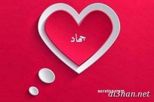 صوراسم-جهاد،-خلفيات-اسم-جهاد،-رمزيات-اسم-جهاد_00198-300x200 صور اسم جهاد2020,خلفيات اسم جهاد ,رمزيات اسم جهاد