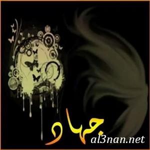 صوراسم-جهاد،-خلفيات-اسم-جهاد،-رمزيات-اسم-جهاد_00205 صور اسم جهاد2020,خلفيات اسم جهاد ,رمزيات اسم جهاد