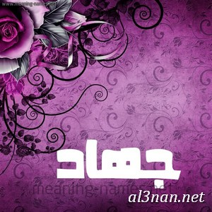 صوراسم-جهاد،-خلفيات-اسم-جهاد،-رمزيات-اسم-جهاد_00212 صور اسم جهاد2020,خلفيات اسم جهاد ,رمزيات اسم جهاد