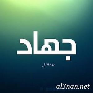 صوراسم-جهاد،-خلفيات-اسم-جهاد،-رمزيات-اسم-جهاد_00218 صور اسم جهاد2020,خلفيات اسم جهاد ,رمزيات اسم جهاد