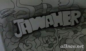 صوراسم-جواهر،-خلفيات-اسم-جواهر،-رمزيات-اسم-جواهر_00127-300x178 صور اسم جواهر2020,خلفيات اسم جواهر ,رمزيات اسم جواهر