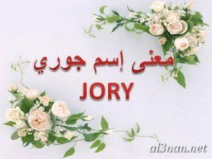صوراسم-جوري،-خلفيات-اسم-جوري،-رمزيات-اسم-جوري_00050-300x225 صور اسم جوري ، خلفيات اسم جوري، رمزيات اسم جوري