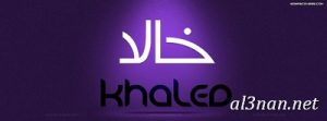 صوراسم-خالد،-خلفيات-اسم-خالد،-رمزيات-اسم-خالد_00226-300x111 صور اسم خالد2020,خلفيات اسم خالد ,رمزيات اسم خالد