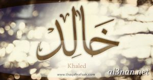 صوراسم-خالد،-خلفيات-اسم-خالد،-رمزيات-اسم-خالد_00229-300x157 صور اسم خالد2020,خلفيات اسم خالد ,رمزيات اسم خالد