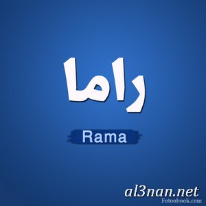 صوراسم-راما،-خلفيات-اسم-راما،-رمزيات-اسم-راما_00194 صور اسم راما2020,خلفيات اسم راما ,رمزيات اسم راما