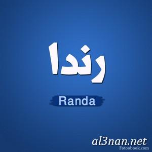 صوراسم-رندا،-خلفيات-اسم-رندا،-رمزيات-اسم-رندا_00343 صور اسم رندا2020,خلفيات اسم رندا ,رمزيات اسم رندا