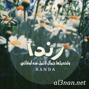 صوراسم-رندا،-خلفيات-اسم-رندا،-رمزيات-اسم-رندا_00364 صور اسم رندا2020,خلفيات اسم رندا ,رمزيات اسم رندا