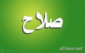 صوراسم-صلاح،-خلفيات-اسم-صلاح،-رمزيات-اسم-صلاح_00185-300x188 صور اسم صلاح ، خلفيات اسم صلاح ، رمزيات اسم صلاح