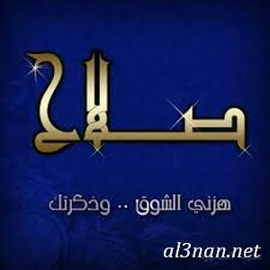 صوراسم-صلاح،-خلفيات-اسم-صلاح،-رمزيات-اسم-صلاح_00190 صور اسم صلاح ، خلفيات اسم صلاح ، رمزيات اسم صلاح