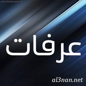 صوراسم-عرفات،-خلفيات-اسم-عرفات،-رمزيات-اسم-عرفات_00390 صور اسم عرفات 2020,خلفيات اسم عرفات ,رمزيات اسم عرفات